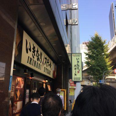 いきなりステーキ外観