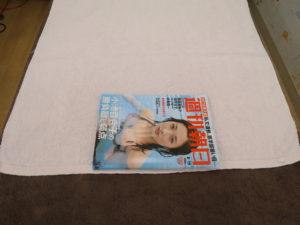 タオルと雑誌