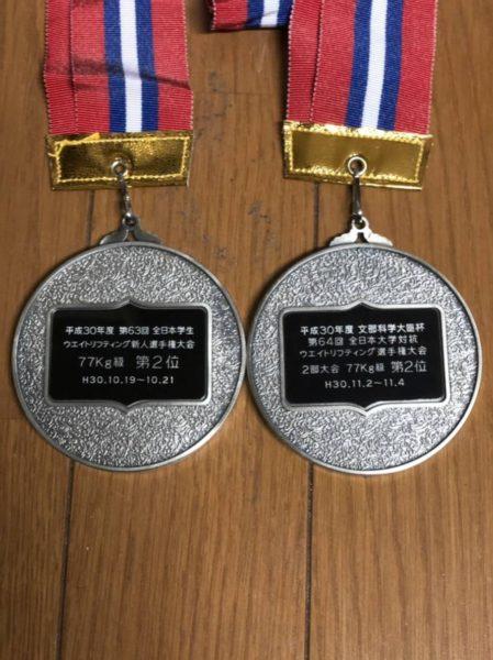 全日本学生ウエイトリフティング新人選手権大会・全日本大学対抗ウエイトリフティング選手権大会1