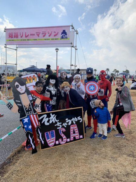 姫路リレーマラソンinエコパークあぼし12