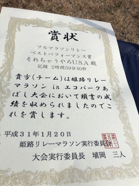 姫路リレーマラソンinエコパークあぼし9