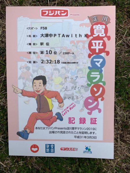 淀川寛平マラソン2019駅伝17