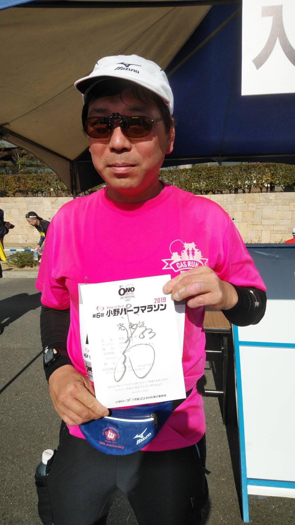 第6回小野ハーフマラソン tak-mさん2