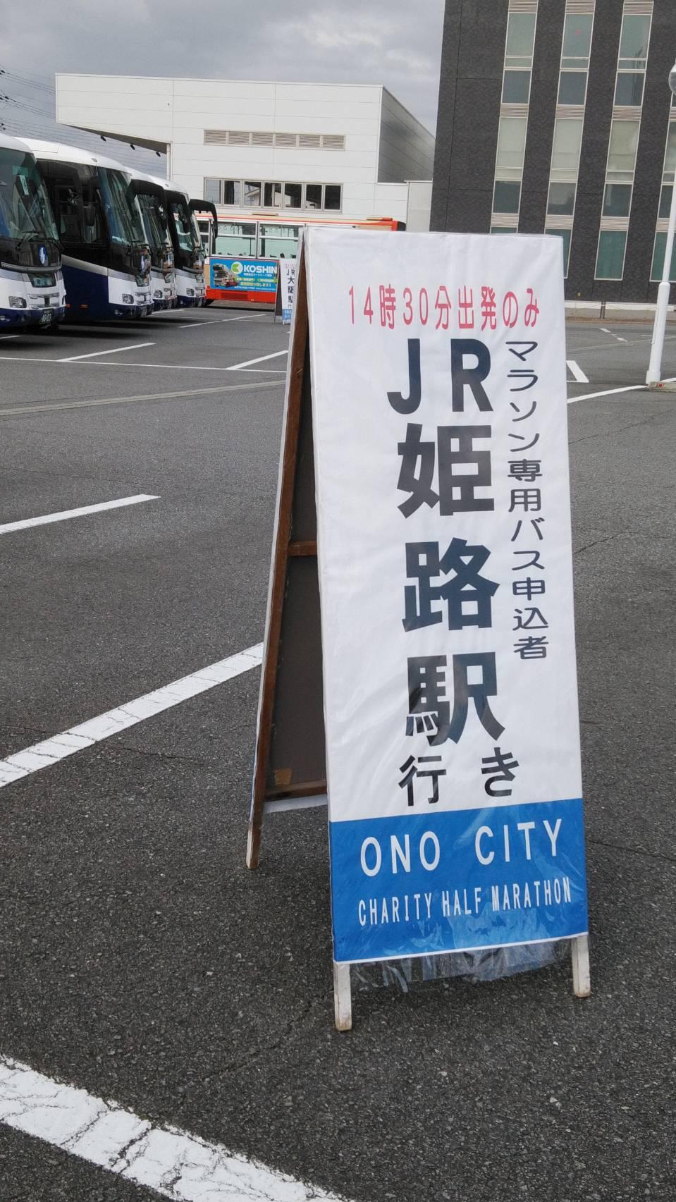 第6回小野ハーフマラソン tak-mさん6