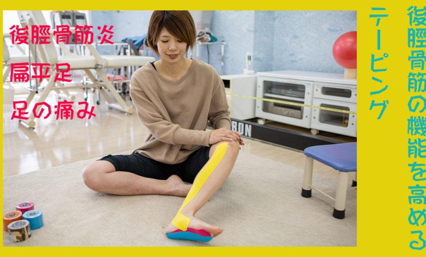 後脛骨筋炎・扁平足
