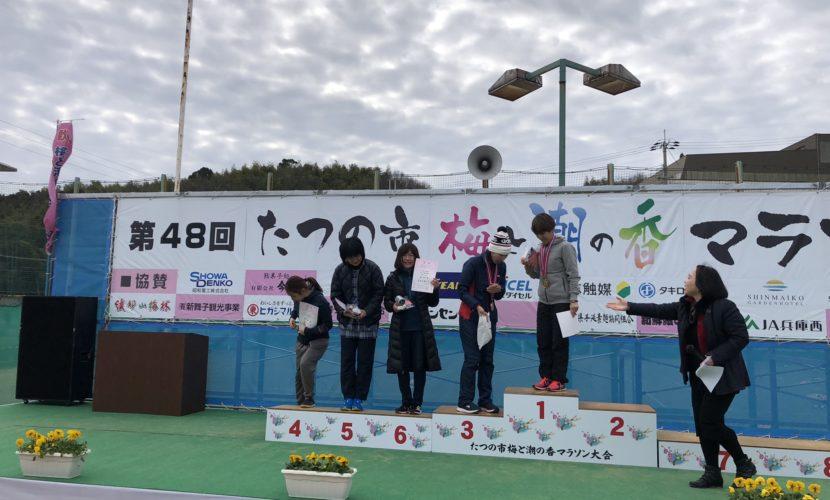 第48回たつの市梅と潮の香マラソン大会12