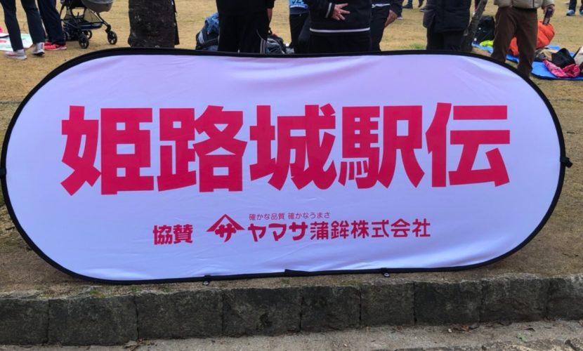 第10回姫路城駅伝大会