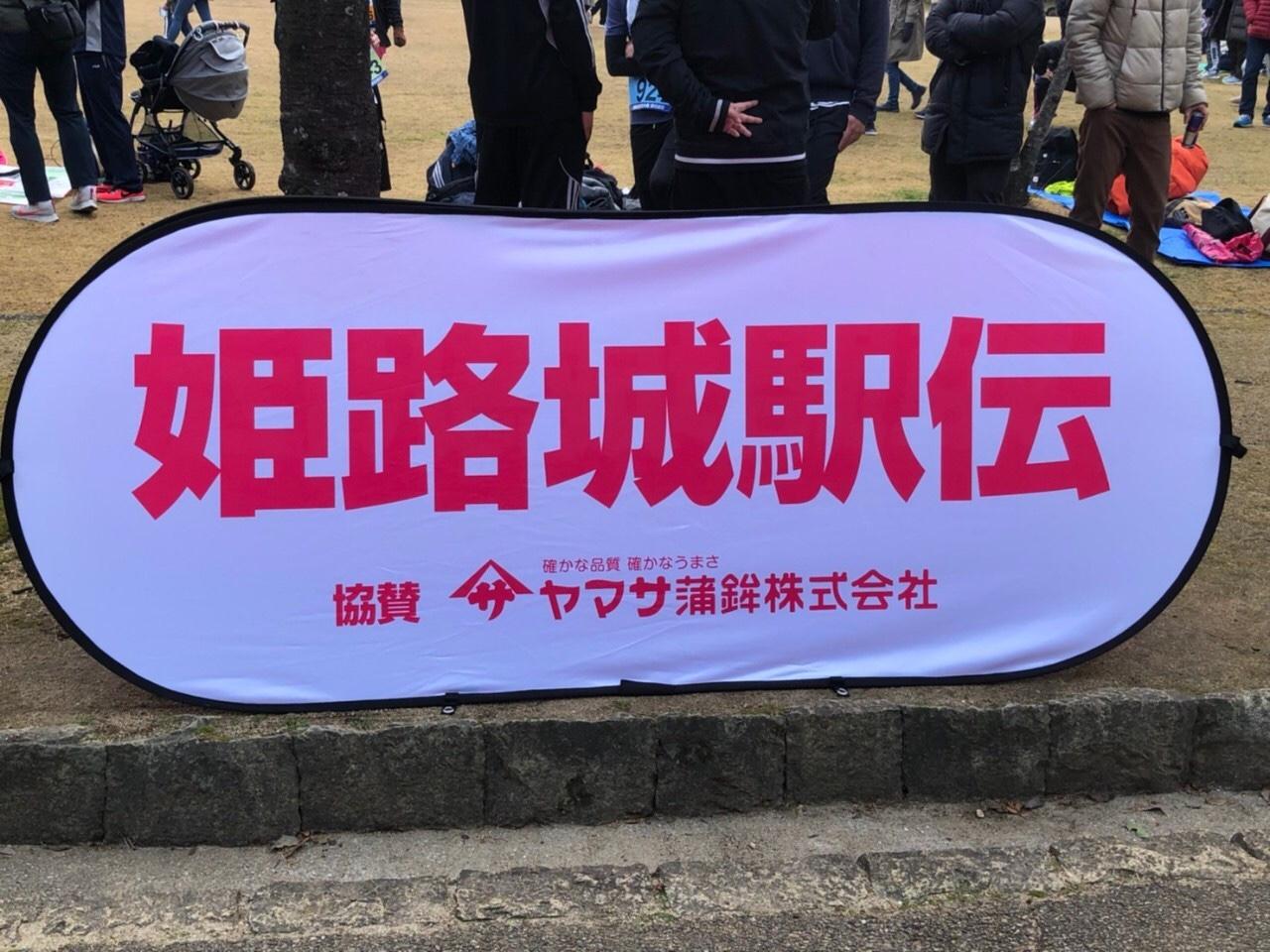 第10回姫路城駅伝大会31