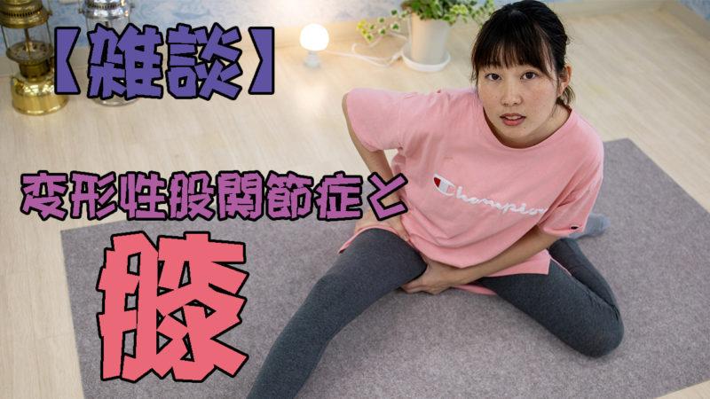変形性股関節症と膝