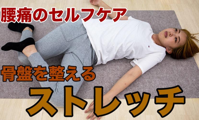 腰痛のセルフケア