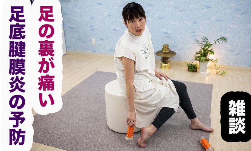 足底腱膜炎